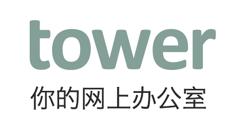 Tower 你的网上办公室
